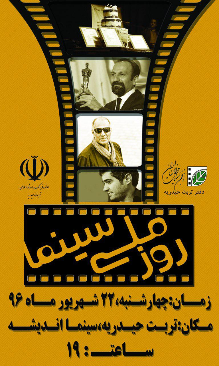 روز ملی سینما در تربت حیدریه