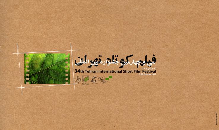 رونمایی از پوستر سیوچهارمین جشنواره بینالمللی فیلم کوتاه تهران
