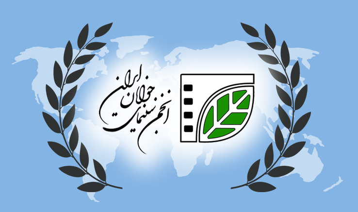 درخشش انجمن سینمای جوانان ایران در شش ماهه اول سال ۹۶: ۶۲ حضوربینالمللی، ۱۲ جایزه و سهبار معرفی به اسکار