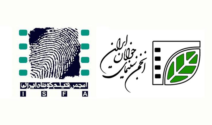 تقدیر انجمن سینمای جوانان ایران از ایسفا