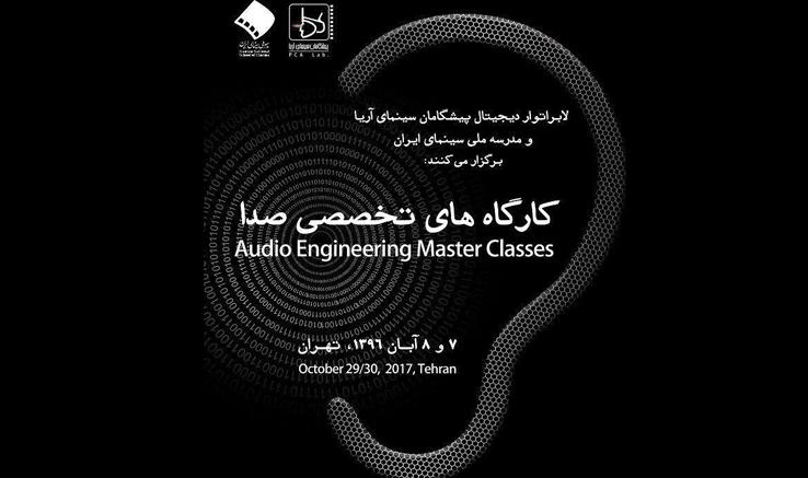 مدرسه ملی سینمای ایران و پیشگامان سینمای آریا برگزار میکنند: مجموعه کارگاههای تخصصی آموزشی صدا
