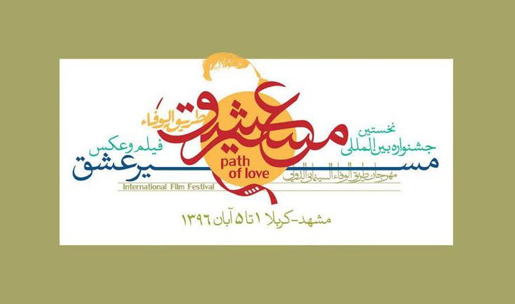 حضور موفق انجمن سینمای جوانان زنجان در جشنواره «مسیرعشق»