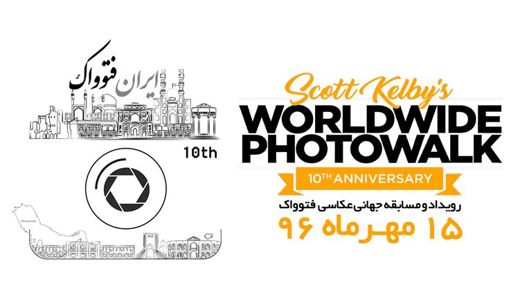 برگزاری «فتوواک» در مشهد