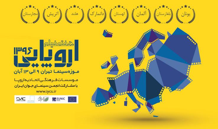 اعلام  برنامه نمایش هفته فیلم اروپایی