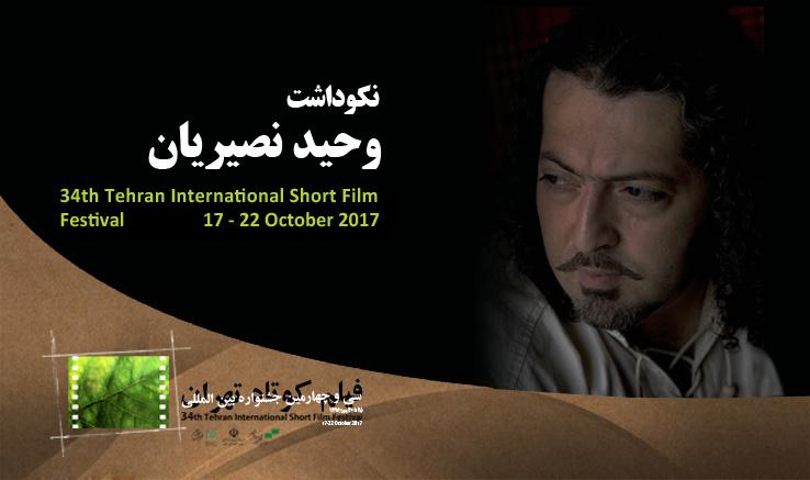نکوداشت «وحید نصیریان» در جشنواره فیلم کوتاه تهران