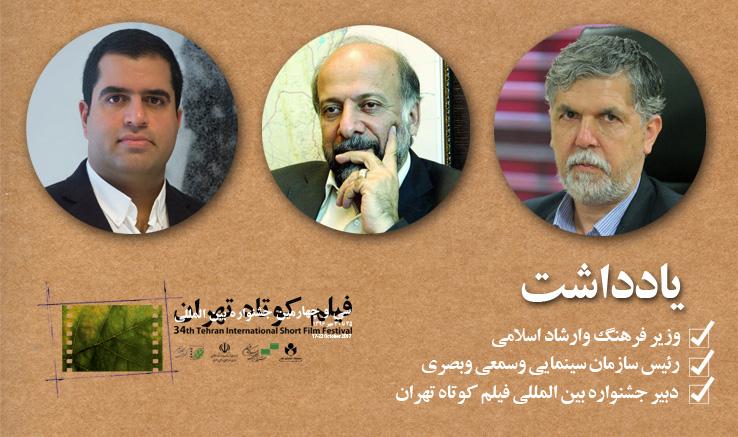 وزیر ارشاد، رئیس سازمان سینمایی و دبیر جشنواره سیوچهارم منتشر کردند: ۳ یادداشت کوتاه به جشنواره فیلم کوتاه