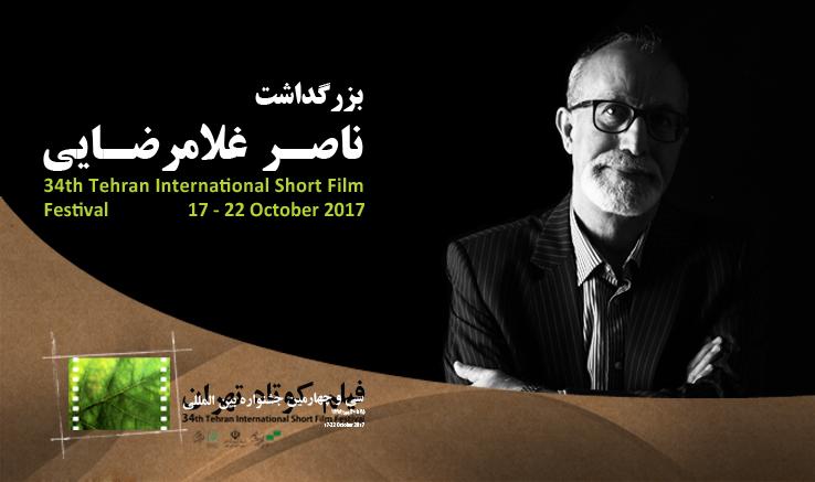 در اختتامیه سیوچهارمین جشنواره فیلم کوتاه تهران: بزرگداشت «ناصر غلامرضایی» برگزار میشود