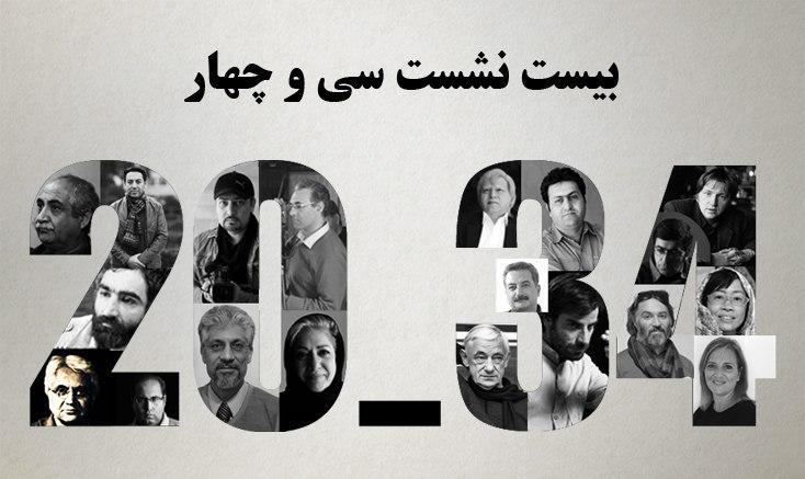 برگزاری ۲۰ نشست تخصصی درسیوچهارمین جشنواره فیلم کوتاه تهران
