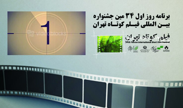 سیوچهارمین جشنواره بینالمللی فیلم کوتاه تهران آغاز میشود: اکران ۶۳ فیلم داخلی و خارجی و ۴ وُرک شاپ آموزشی در روز نخست