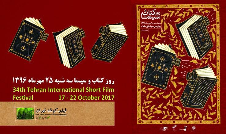 در اولین روز سیوچهارمین جشنواره فیلم کوتاه تهران برگزار میشود :  رونمایی دو کتاب و افتتاحیه نمایشگاه «کتاب و سینما»