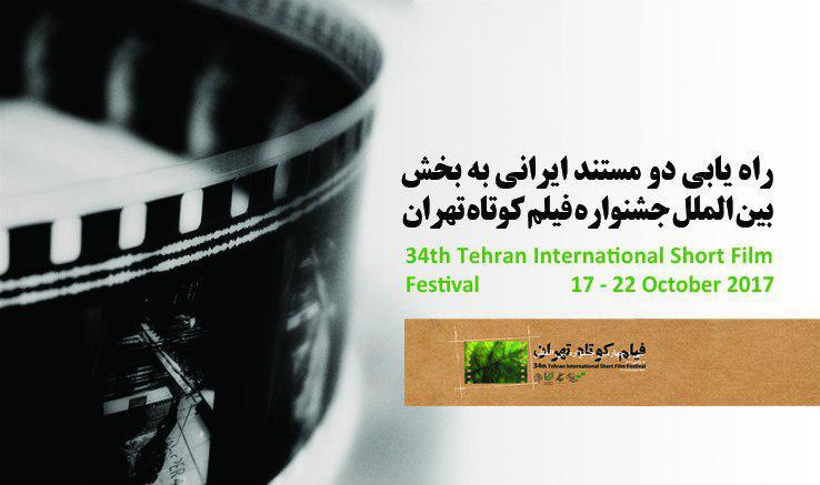 راهیابی دو فیلم مستند ایرانی به بخش بینالملل جشنواره فیلم کوتاه تهران
