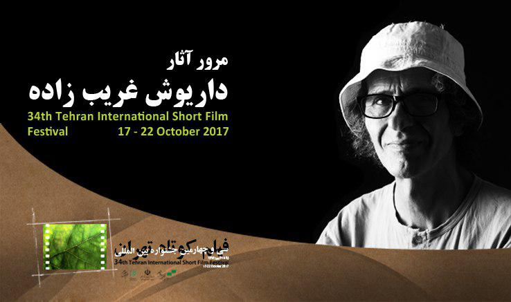 مرور آثار«داریوش غریبزاده» در جشنواره فیلم کوتاه تهران
