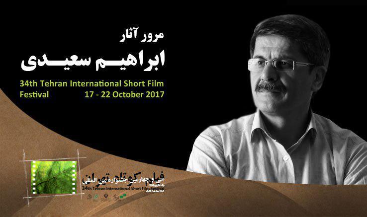مرور آثار «ابراهیم سعیدی» در جشنواره فیلم کوتاه تهران