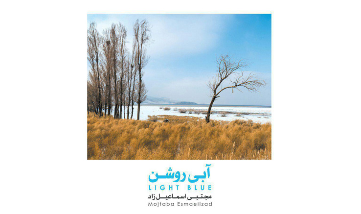 برپایی نمایشگاه عکس «آبی ِ روشن» در ارومیه