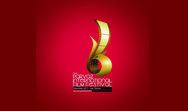 «بریسبال» در جشنواره فیلم کوتاه پرواز