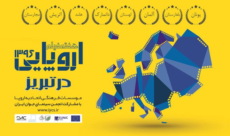دومین روز اکران هفته فیلم اروپایی در تبریز