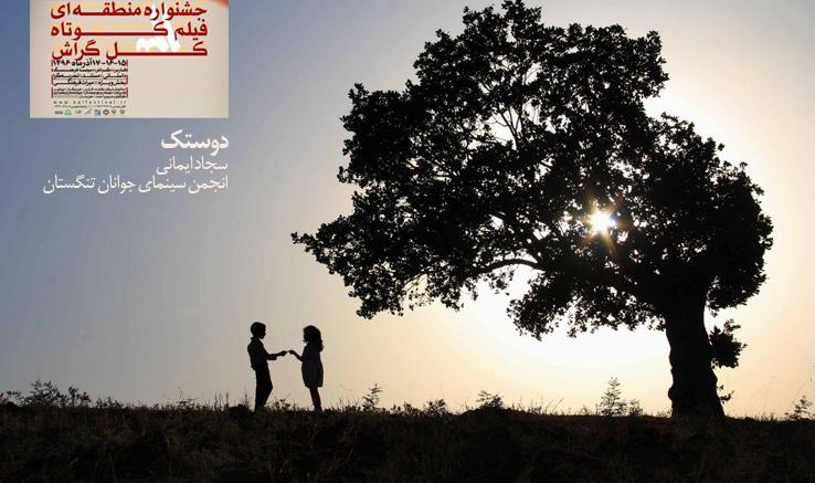 «دوستک» به بخش مسابقه جشنواره منطقهای «کَل گراش» راه یافت