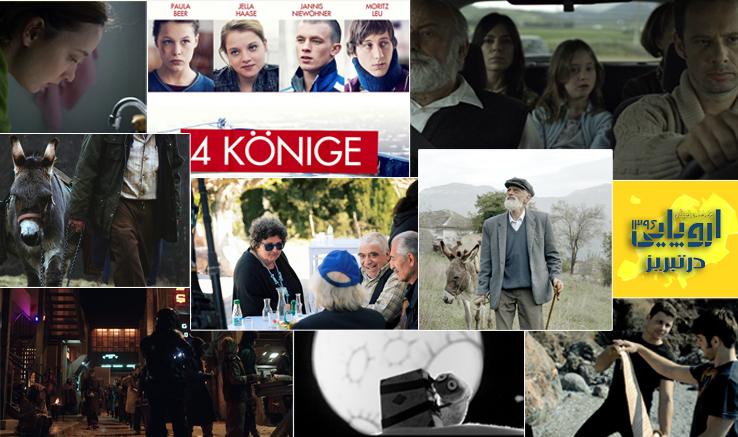 آخرین روز هفته فیلم اروپایی در تبریز