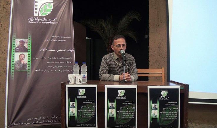 برگزاری کارگاه مستندسازی در لاهیجان