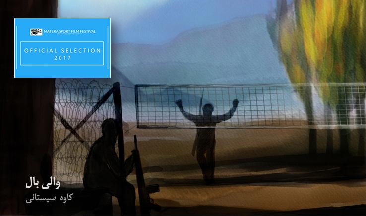 «والی بال» در Matera sport  ایتالیا