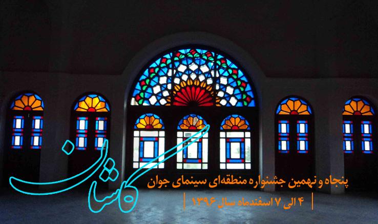 ۲ دیماه، پایان مهلت ثبتنام در جشنواره منطقهای کاشان