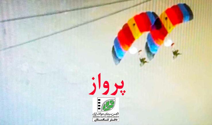 فیلم کوتاه تجربی «پرواز» در تنگستان تولید شد