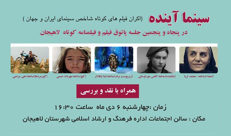 «سینما آینده»در لاهیجان کلید خورد