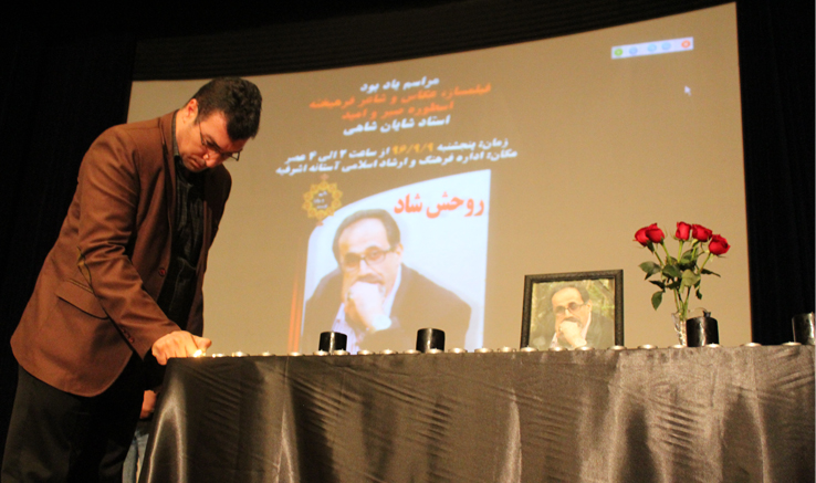 مراسم یادبود زندهیاد اسماعیل شاهی در لاهیجان