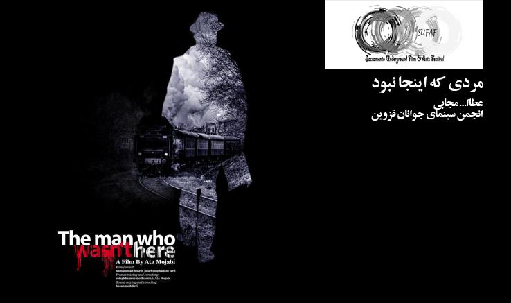 حضور«مردی که اینجا نبود» دربخش مسابقه جشنواره ساکرامنتو امریکا