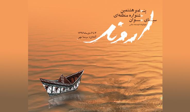 رونمایی از پوستر جشنواره «اروند»