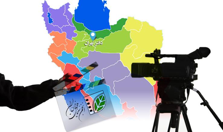 از نیمه بهمنماه کلید میخورد: دورههای جدید آموزش کارگاهى فیلمسازی دردفتر ویژه تهران
