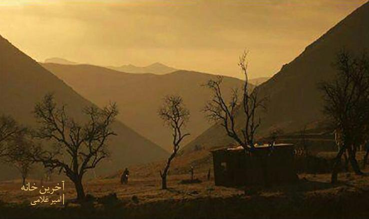 پایان تصویربرداری فیلم کوتاه «آخرین خانه»