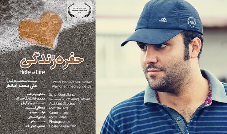 حضور فیلم کوتاه «حفره زندگی» در جشنواره موبایلی بلاروس