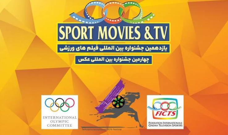 معرفی فیلمهای راهیافته به بخش مسابقه جشنواره فیلمهای ورزشی
