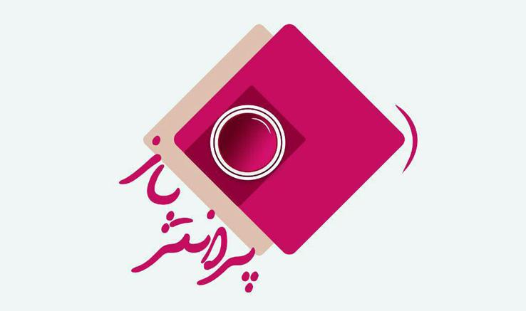 «پرانتز باز» پیشدرآمدی بر جشنواره منطقهای کاشان