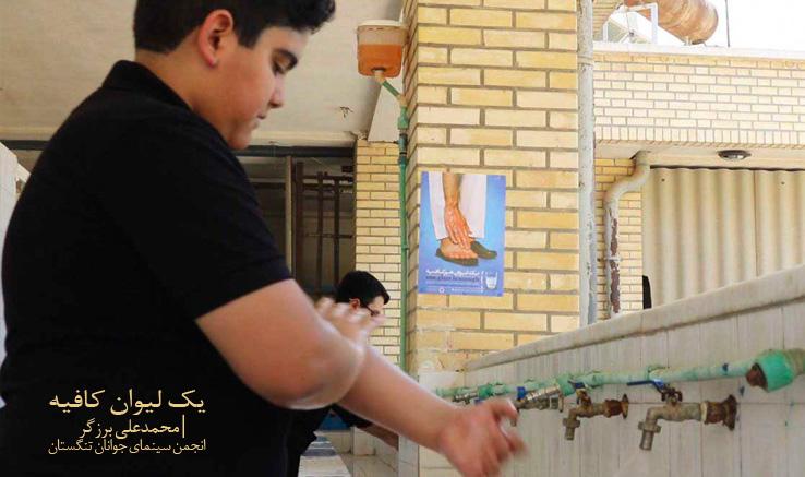 تولید فیلم کوتاه«یک لیوان کافیه» درسینمای جوان تنگستان