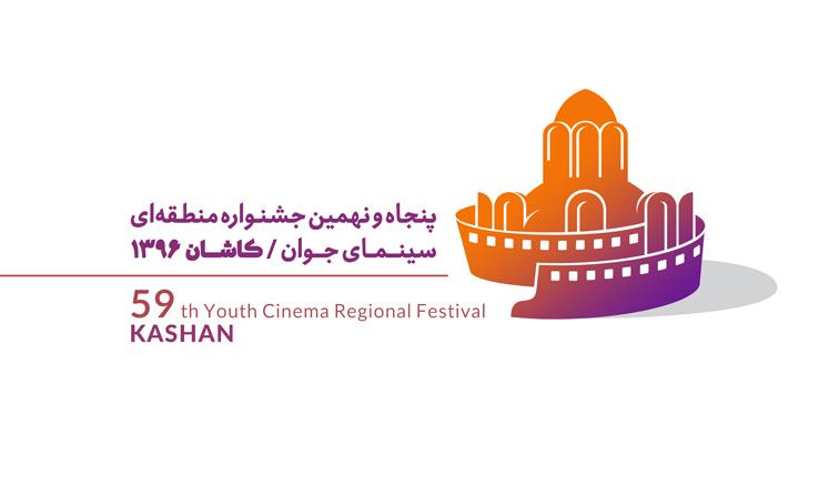 طراحی لوگوی جشنواره کاشان با الهام از خانه بروجردیها