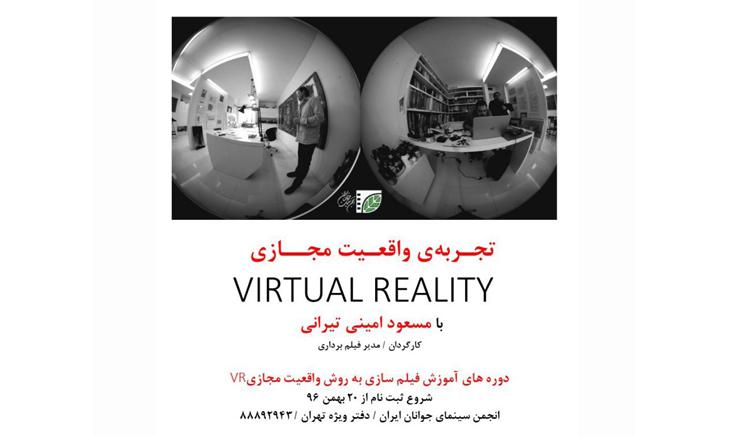 نامنویسى دورههای جدید آموزش فیلمسازی دردفتر ویژه تهران