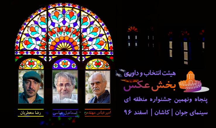 معرفی هیئت انتخاب و داوری بخش عکس جشنواره منطقهای کاشان