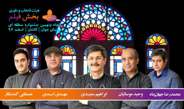معرفی هیئت انتخاب و داوری بخش فیلم جشنواره منطقهای کاشان