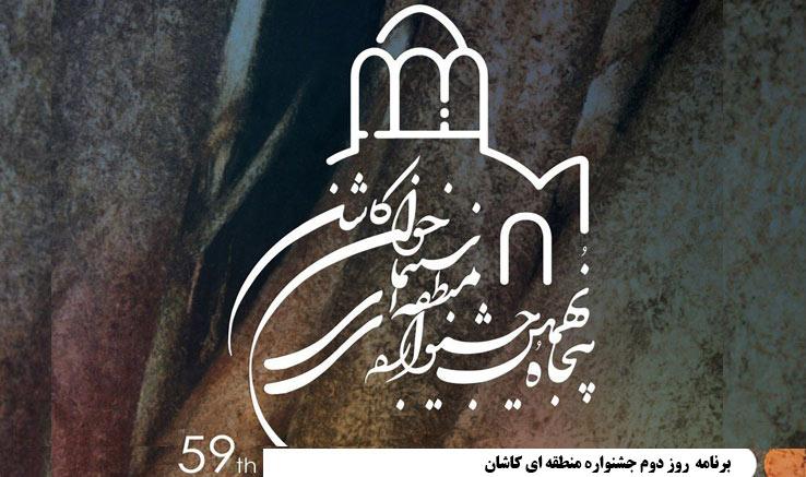 برنامه روز دوم جشنواره منطقهای «کاشان»