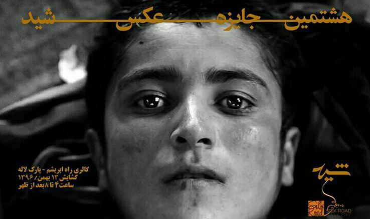حضور عکاس رفسنجانی در هشتمین جایزه عکس «شید»