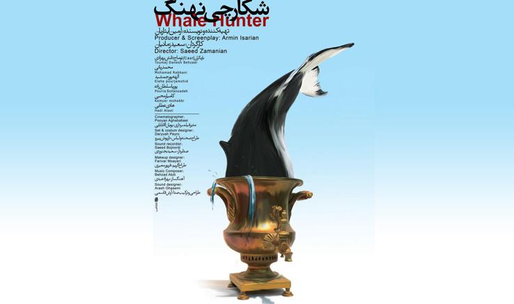 رونمایی از «شکارچی نهنگ» در جشنواره حسنات