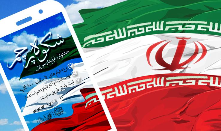 آییننامه نخستین جشنواره موبایلی «شکوه پرچم»