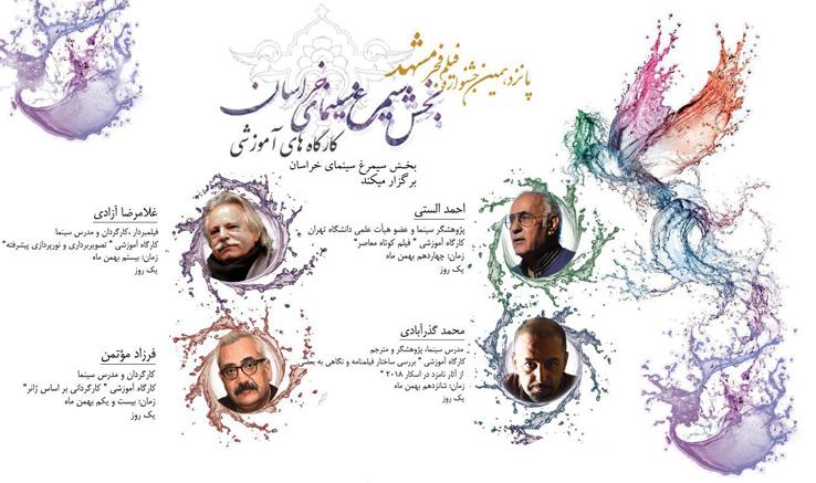 در بخش سیمرغ سینمای خراسان اکران میشود: هفت فیلم بلند و سیوسه فیلم کوتاه سینماگران خراسانی