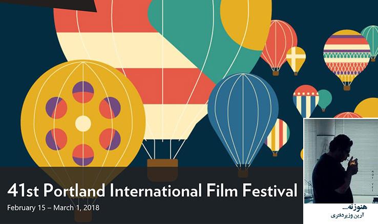 حضور«هنوز نه…» در جشنواره فیلم پورتلند