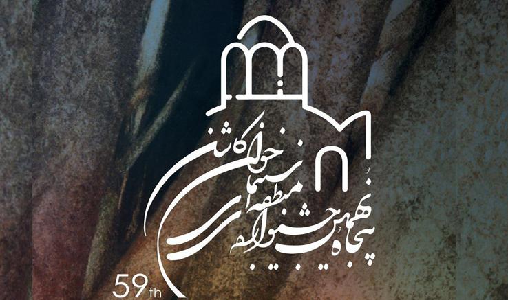جدول نمایش فیلمهای بخش مسابقه پنجاه و نهمین جشنواره منطقهای سینمای جوان کاشان
