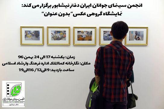 همزمان با بزرگداشت دهه مبارک فجر: نمایشگاه گروهی عکس « بدون عنوان » در نیشابور برپاشد