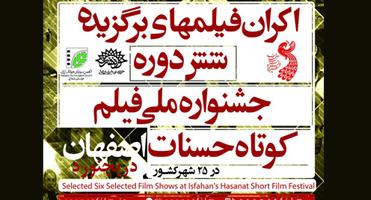 اکران فیلمهای برگزیده جشنواره حسنات در بجنورد