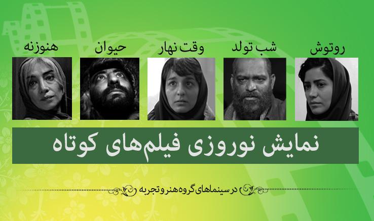 اکران نوروزی موفقترین فیلمهای کوتاه